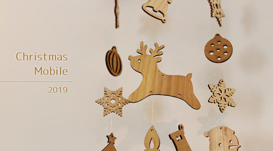壁にかけられる木のクリスマスモビール【minne'sセレクト&特集掲載】