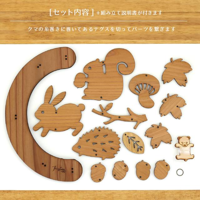 壁にかけられる木のモビール(どんぐり森の動物たち)組み立てセット内容