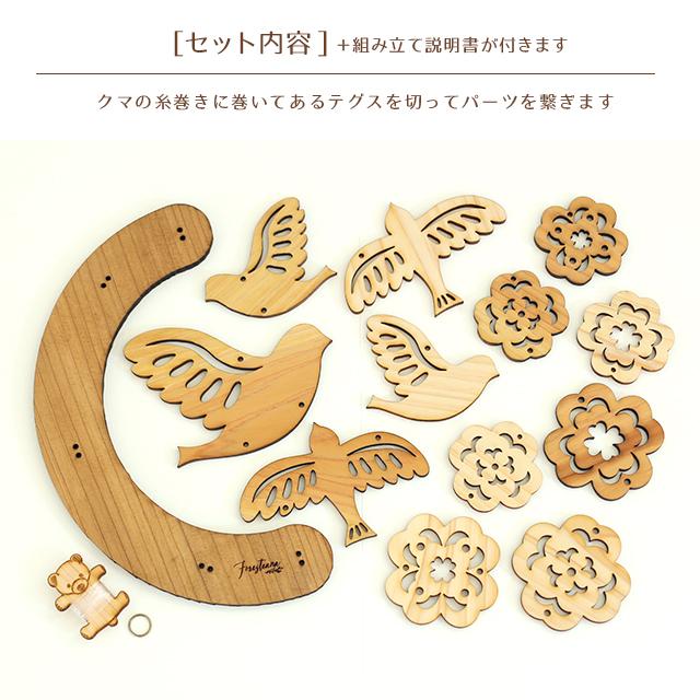 壁にかけられる木のモビール(鳥とクローバー)組み立てセット内容