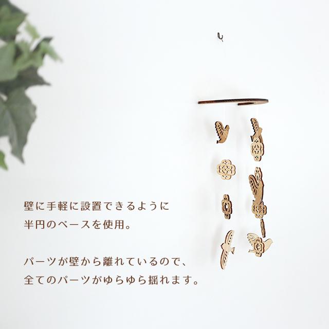壁にかけられる木のモビール(鳥とクローバー)設置写真