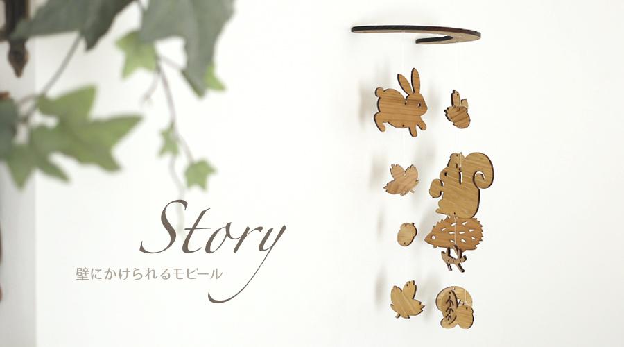 「壁にかけられる木製モビール」制作ストーリー
