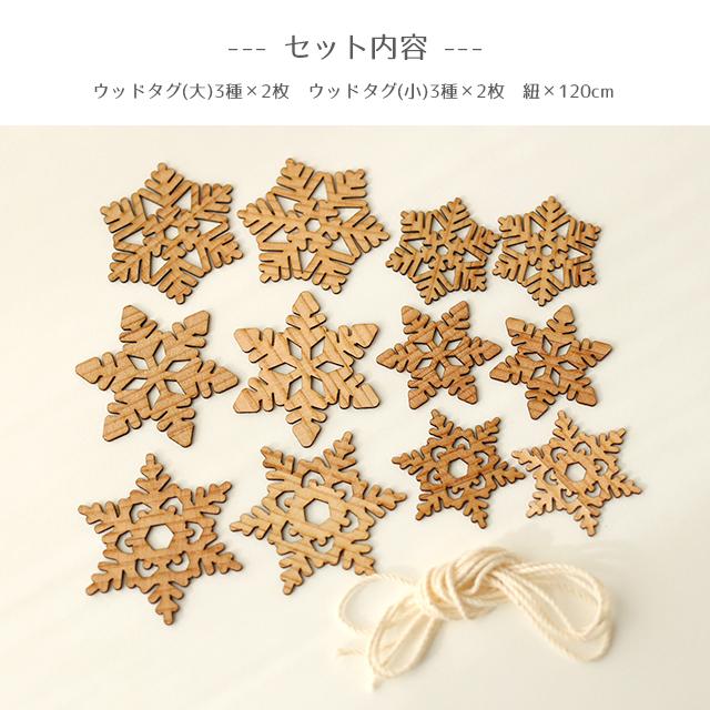 木の雪の結晶ラッピングタグ12枚セット(紐付き) セット内容