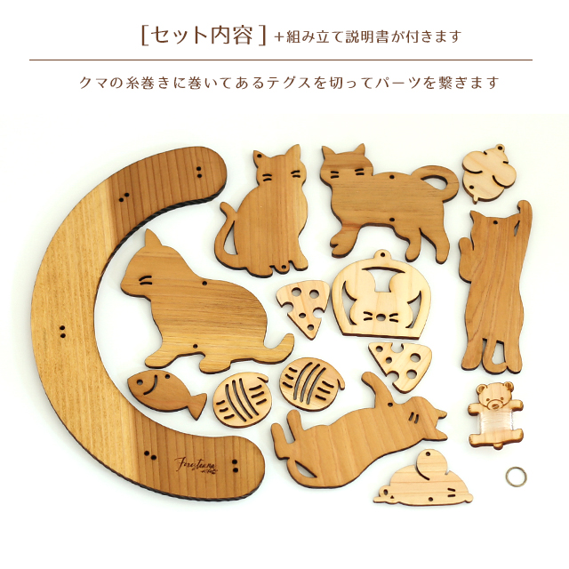 壁にかけられる木のモビール(ネコとネズミ)組み立てセット内容