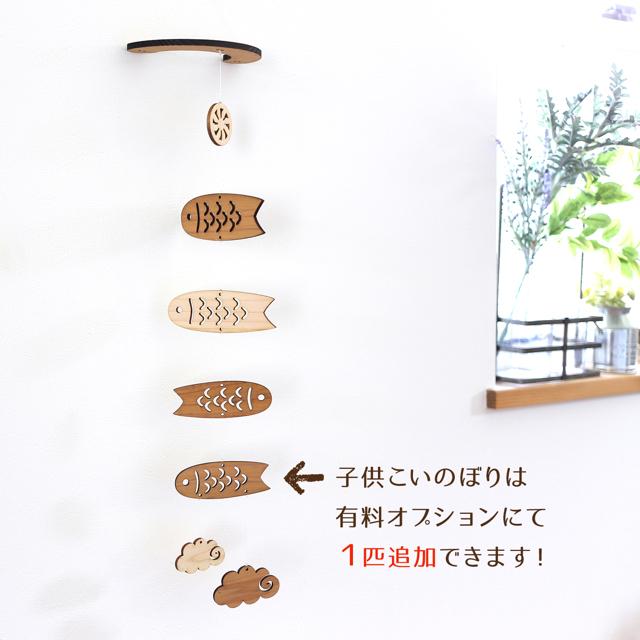 こいのぼりの木製モビール1匹追加