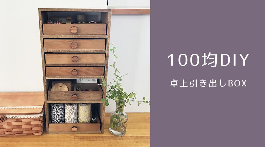 100均材料でおしゃれな『木製卓上引き出し』をDIY