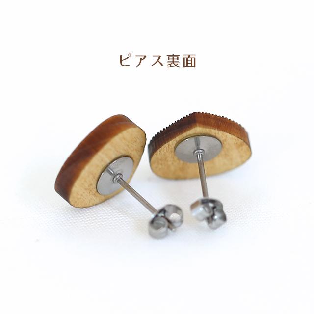 栗の木製ピアス チタンポスト、ステンレスキャッチ使用