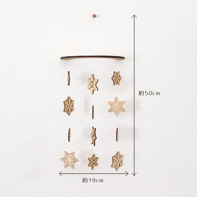 コンパクトサイズの壁にかけられる木のモビール(雪の結晶)