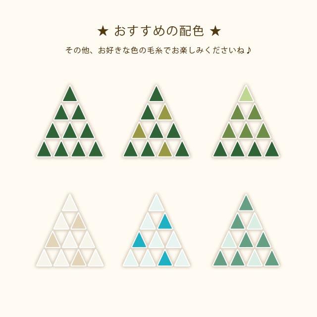 ヒノキのクリスマスタペストリーツリーキットの配色見本