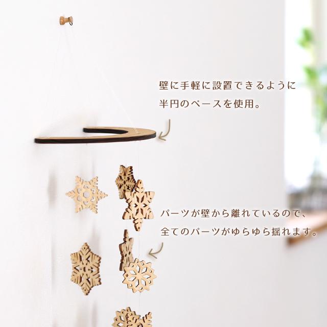 壁にかけられる木のモビールのポイント