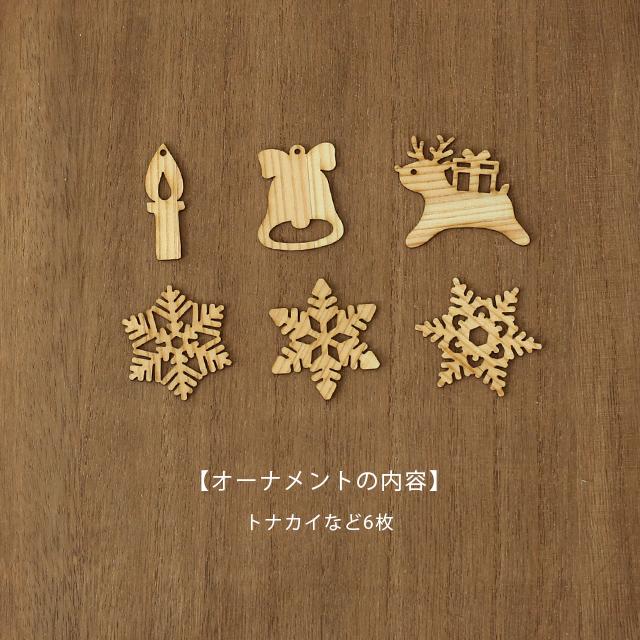 付属オーナメント(トナカイと雪の結晶)木製クリスマスタペストリーツリーキット