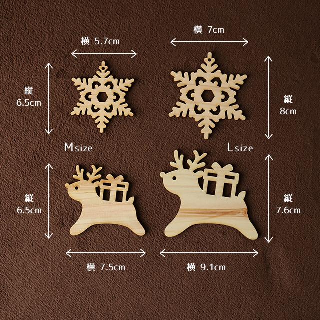 木製クリスマスオーナメント サイズ比較