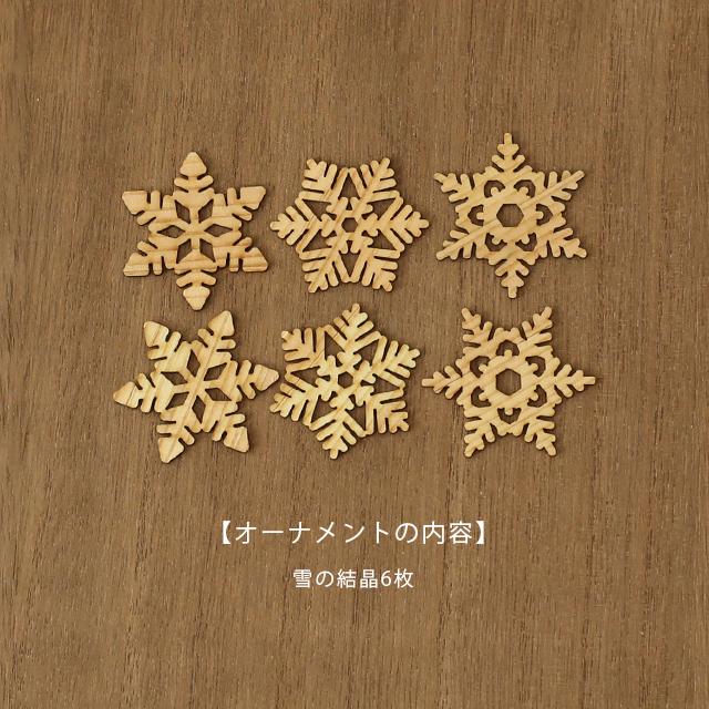 付属オーナメント(雪の結晶)木製クリスマスタペストリーツリーキット
