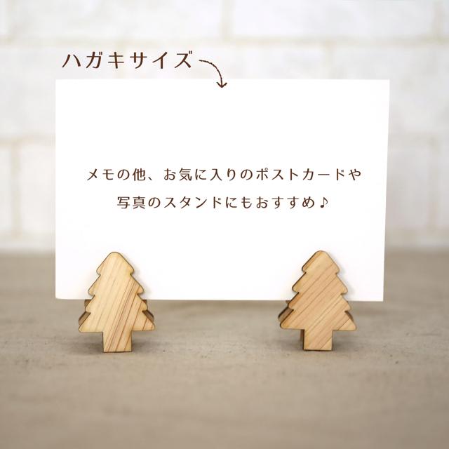 もみの木のポストカード&フォトスタンドクリップ