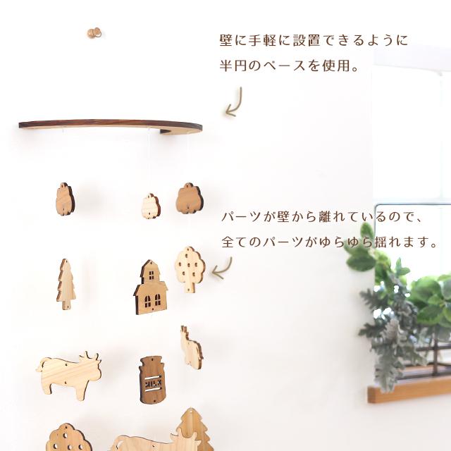 壁にかけられるタイプの木のモビール(牛と牧場)