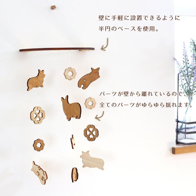 壁にかけられる木製モビール(コーギー)