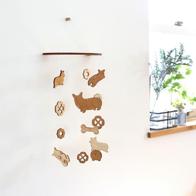 コーギーの壁掛け木製モビール 横から