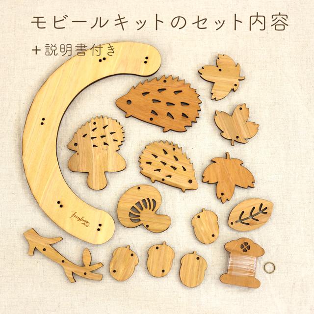 壁にかけられる木製モビール(どんぐり森のハリネズミ)のセット内容