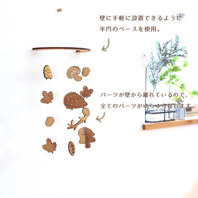 壁にかけられる木製モビール(どんぐり森のハリネズミ)の仕組み