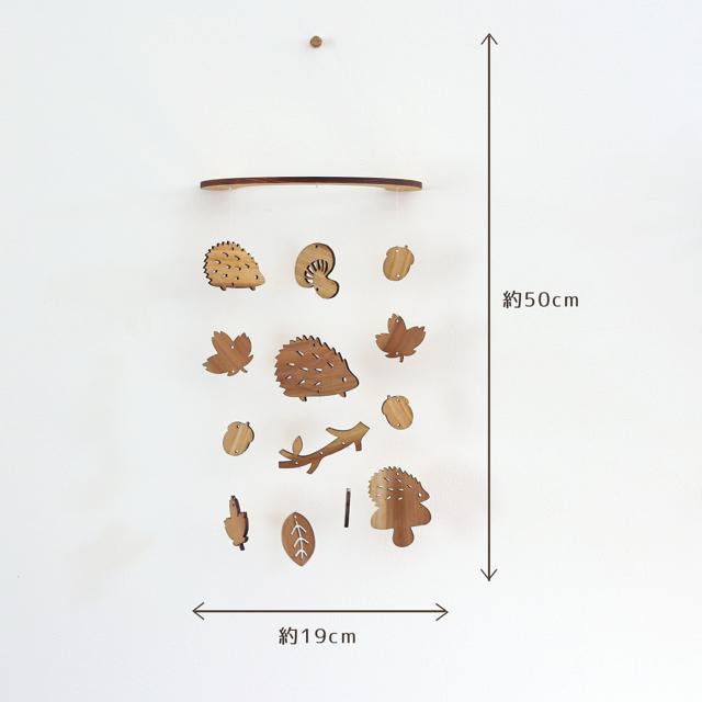 サイズ 壁にかけられる木製モビール(どんぐり森のハリネズミ)