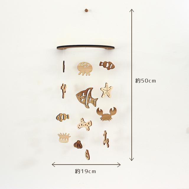 壁掛けモビール 海の生き物 サイズ
