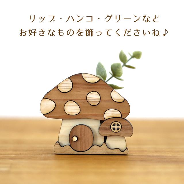 グリーンときのこの家の木製印鑑スタンド