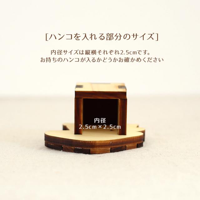 ハンコを入れる部分のサイズ きのこの家の木製印鑑スタンド